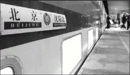 T11次列车运营50年沈阳宣告退役(图)