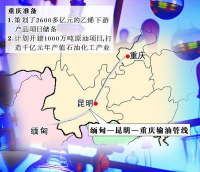 中缅输油管道基本敲定延伸到重庆(图)