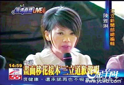 台湾三立电视台网站_台湾三立电视台节目台湾三立电视台新闻与