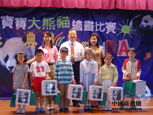 """""""第二届儿童大熊猫及可爱动物绘画比赛""""颁奖现场"""