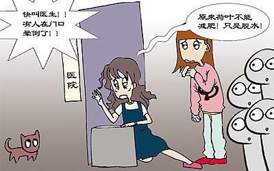 少女喝荷叶茶减肥腹泻一周