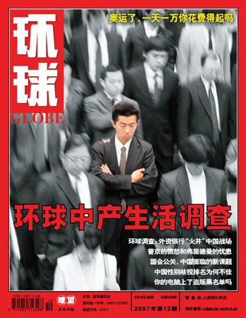 环球杂志新一期封面及目录(图)