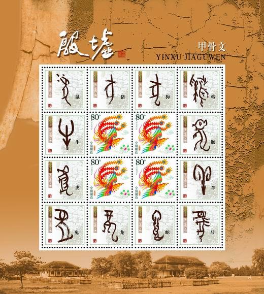 殷墟个性化邮票 甲骨文