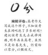 京报专栏・高考作文