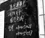 陕西高考替考事件考场共有40人缺考(图)