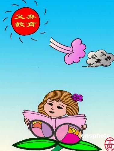 13日电成都国务委员陈至立今天出席在中国召开的全国义务教育a全国发漫画长遍恐怖图片