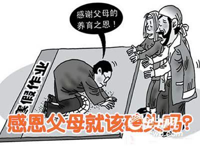 """自由发言:""""磕头""""作业折射""""教育幼稚病"""""""