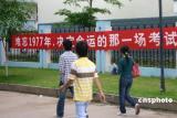 中国恢复高考今年满三十年 大中专录取3600万人