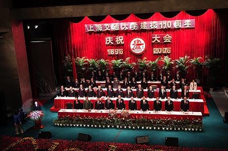 图文:上海交大校庆主席台