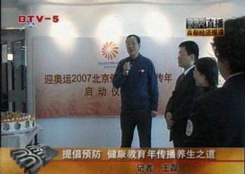 迎奥运2007北京健康教育宣传在京启动(组图)