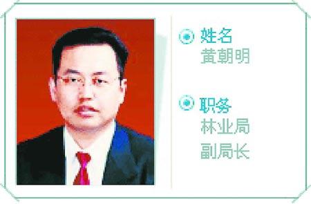 北京丰台被杀林业副局长生前主管法制工作(图)
