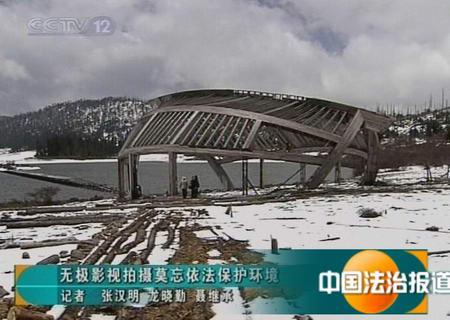 中国法治报道:直击《无极》之后的碧沽天池