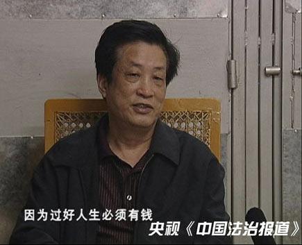 湖南郴州原副市长被判死缓忏悔信自称三玩市长