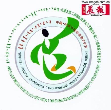 内蒙古第二届草原文化节吉祥物节徽出炉(图)