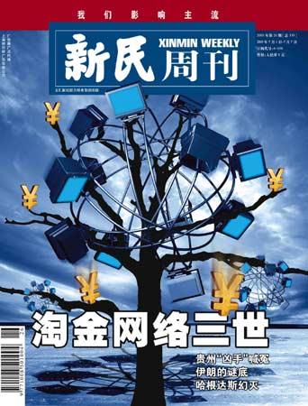 新民周刊新一期封面(附图)