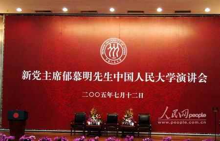 图文:中国人民大学逸夫会议中心演讲主席台