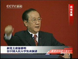 组图:郁慕明在演讲中