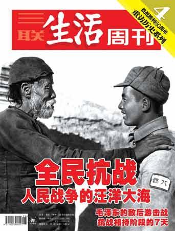 三联生活周刊第26期目录及封面(附图)