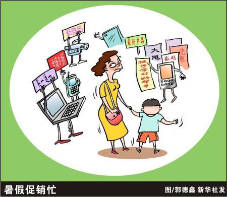 图表·漫画:(新华漫说)暑假促销忙