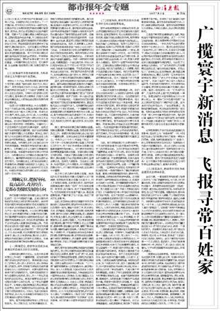 组图:都市报总编辑年会当天《新消息报》版面
