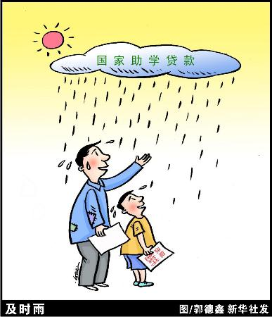 图文:图表:(新华漫说·国家助学贷款 一 )及时雨