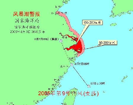 国家海洋预报台发布第9号台风麦莎风暴潮警报