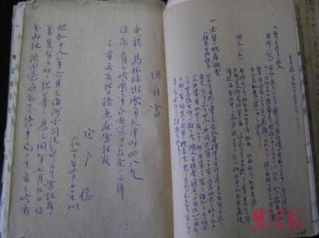 齐齐哈尔发现十名日本战犯亲笔写的坦白书(图)