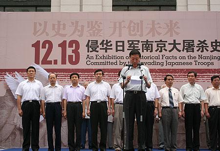 图文:南京市委书记罗志军主持史实展开幕式