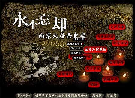 南京大屠杀史实网站开通一月日访问量突破50万