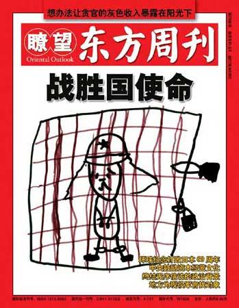 �t望东方周刊新一期封面及目录(附图)
