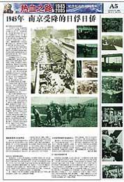 南京晨报纪念抗战胜利60周年特刊图