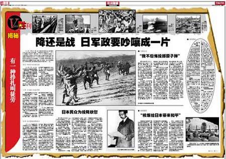 生活新报纪念抗战胜利60周年特刊封面(组图)