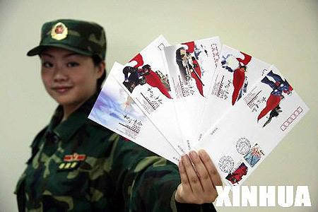 组图:中俄联合军事演习首日纪念封发行