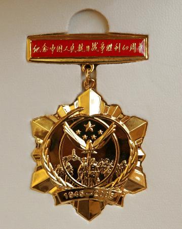 图文:中国人民抗日战争胜利60周年纪念章