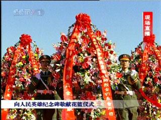 组图:向人民英雄纪念碑献花篮