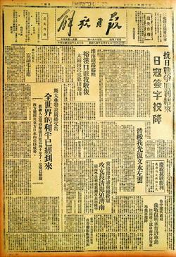 60年前这一天:报纸写满胜利(组图)