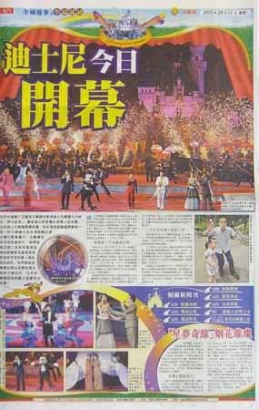 组图:香港各大报纸报道迪斯尼开园的版面