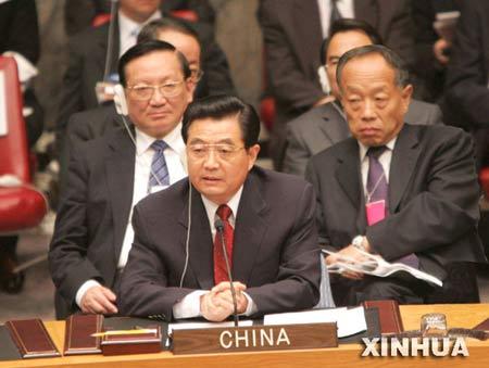 胡锦涛在联合国安理会首脑会议上的讲话(全文)