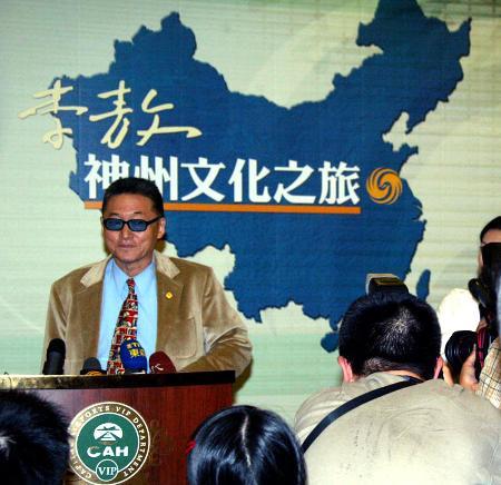 图文:李敖在北京首都机场举行记者招待会