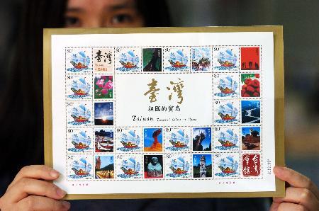 图文:《台湾,祖国的宝岛》画册邮品近日出版