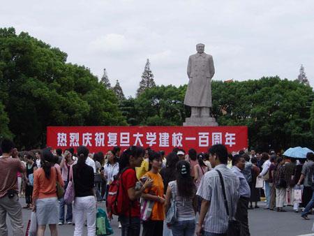 图文:复旦正门毛泽东像