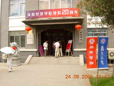 图文:复旦经济学院