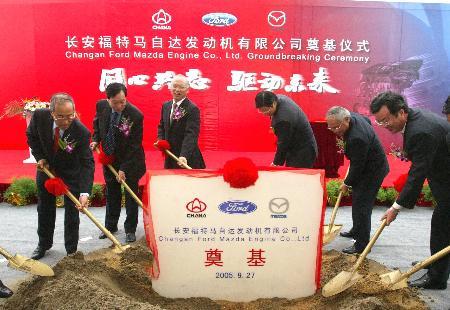图文:[财经专线](1)长安福特马自达发动机有限公司奠基南京