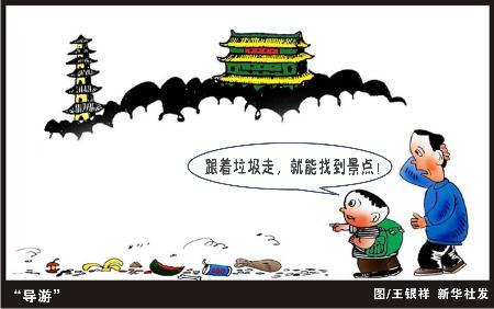 漫画:导游