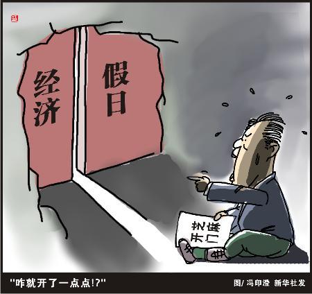 假日经济_假日经济