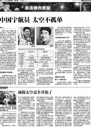 青年参考神舟六号载人航天飞行报道特刊(附图)