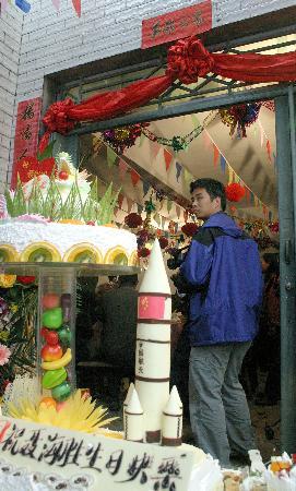 图文:家乡人民为宇航员准备的生日蛋糕