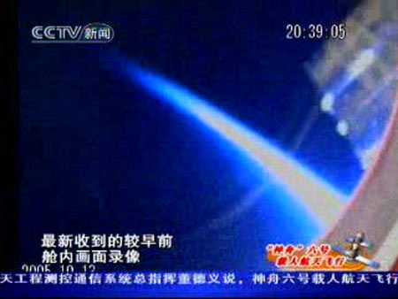 组图:航天员拍摄到的舷窗外太空画面