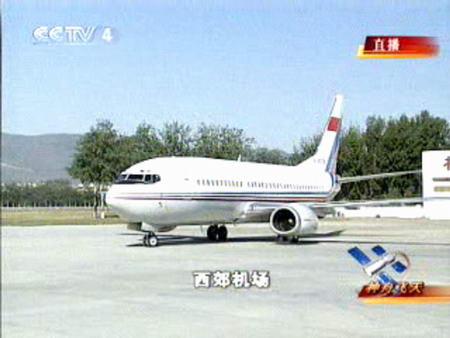 图文:飞机抵达北京西郊机场