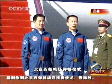 图文:两名航天员在欢迎仪式上
